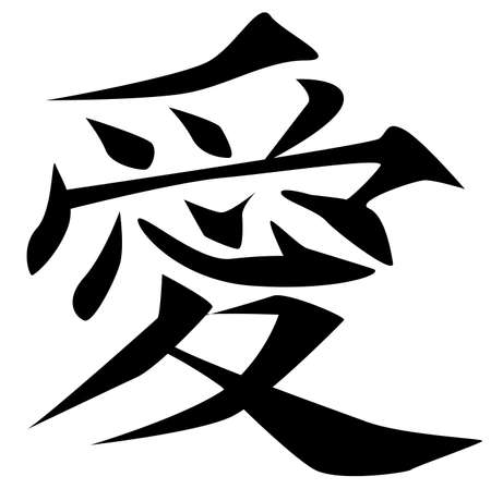 The Chinese Symbol For Love Over An Ocean Background Royalty Free