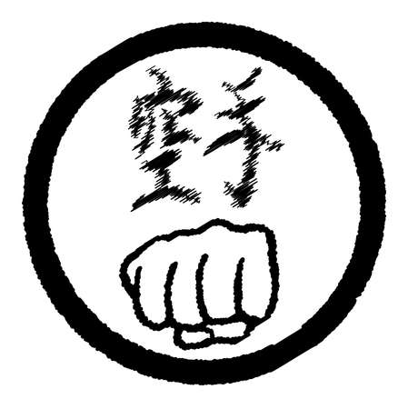 closed fist: The Japanese writing for the word Karate set in a circle with a closed fist