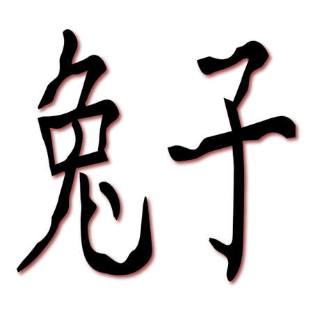 chinese script: Chinese script for the word rabbit over a white background