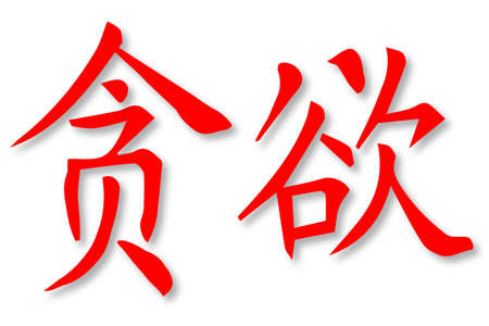 greed: Chinese writing for the word greed over a white background Illustration