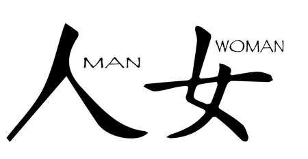 chinese symbol: The Chinese Symbol for MAN and Woman over a white background Illustration