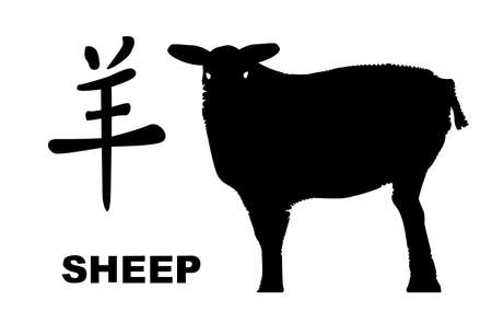 year of sheep: The Chinese logogram and rat silhouette depicting the Chinese year of the Sheep
