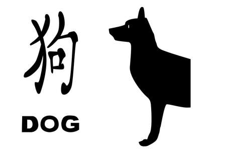 year of the rat: The Chinese logogram and rat silhouette depicting the Chinese year of the Dog Illustration