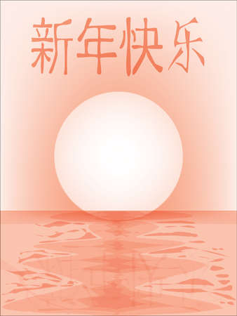 yellow china: The text Chinese New Year set against a pink backdrop.