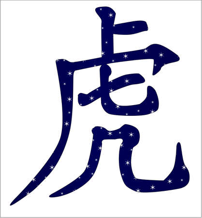 chinese script: Year of the tiger one of the 12 Chinese animal years