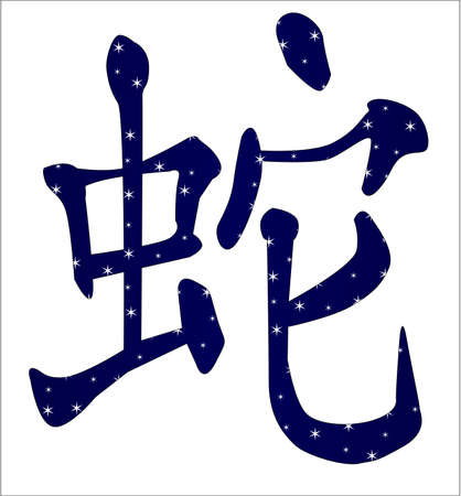 snake calligraphy: Year of the snake one of the 12 Chinese animal years.