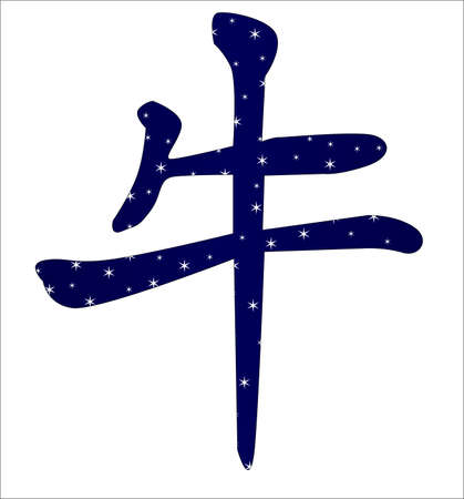 chinese script: Year of the ox one of the 12 Chinese animal years. Illustration