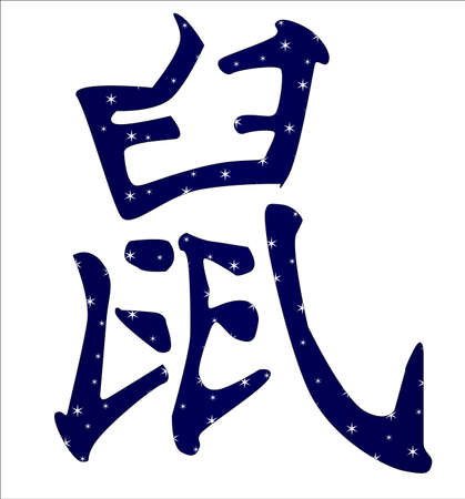 chinese script: Year of the Rat, one of the 12 Chinese animal years.