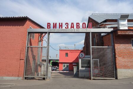 MOSCOW, RUSSIA - CIRCA AUGUST 2016: Armazavod (Arma Factory) art entertainment and business quarter Editorial