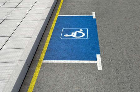 paraplegic: Una secci�n de una carretera asfaltada con una zona de aparcamiento parapl�jico demarcada vac�a Foto de archivo