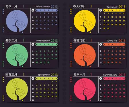 Calendar 2013 Stock Vector - 16699730