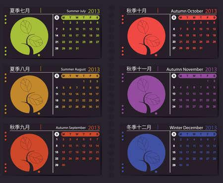 Calendar 2013 Stock Vector - 16699731