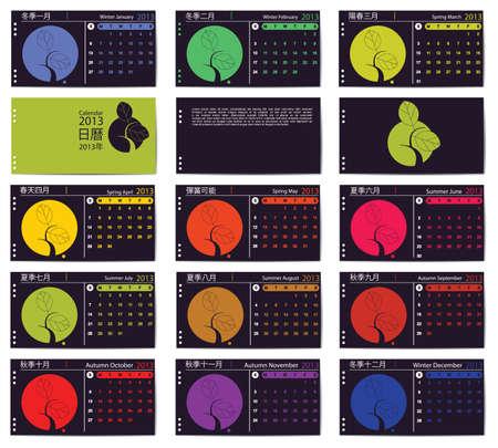 Calendar 2013 Stock Vector - 16699734