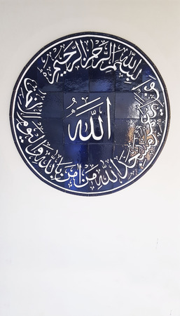 Name Of ALLAH in calligraphy