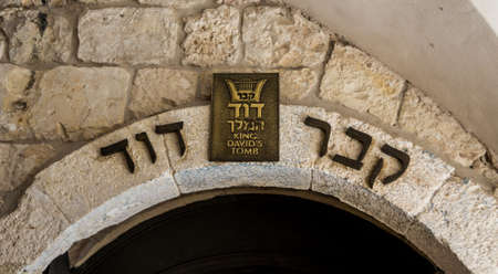 이스라엘의 예루살렘에있는 다비드 왕 무덤
