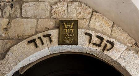 Tomba di Davide Davide a Gerusalemme, Israele Archivio Fotografico - 87686495