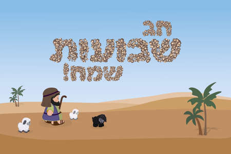 Jewish holiday of Shavuot, banner with inscription of stone and shepherd with sheeps, greeting inscription hebrew - Happy Shavuot on a background of desert and palm trees Stockfoto