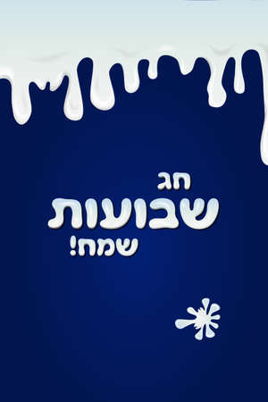 Happy Shavuot banner with dripping milk on dark blue background and hebrew text Happy Shavuot