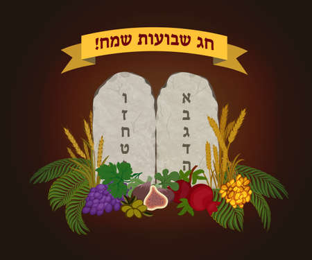 Jewish holiday of Shavuot, tablets of stone wiht hebrew text and Seven species of the Holy Land