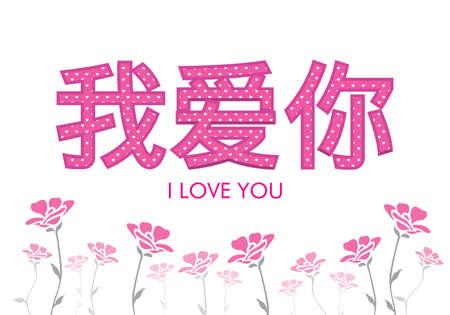 구절 나는 당신을 사랑합니다 만다린 중국어 분홍색 문자로 쓰여진 분홍색 꽃 장식 하단 벡터 이미지