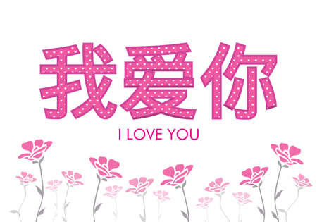 Phrase I love you in Mandarin Chinese language written in pink letters with pink flowers decoration on the bottom vector image
