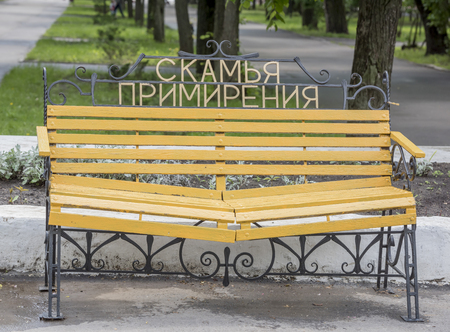 Rostov-on-Don, Russia- May 14,2016: The bench of reconciliation between the people quarreled Sajtókép