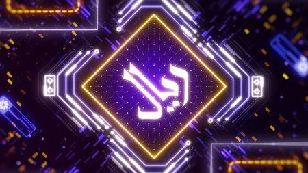 The Riyal money cyber futuristic symbol. Abstract finance and business theme Stock fotó