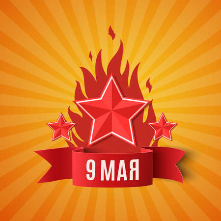 may 9: May 9. Victory day background with red ribbon, fire and three stars. Template for greeting card, poster or brochure. Vector illustration.