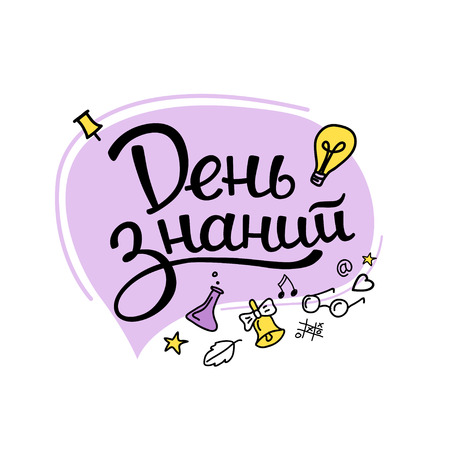 Inscription in Russian - Knowledge Day on September 1.  Vector for photo overlays, typography greeting card or t-shirt print, flyer, poster design. Lettering phrase.