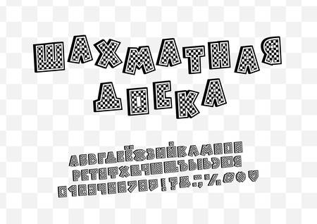 Text Chessboard, Russial language. Vector Alphabet Letters, numbers and punctuation marks