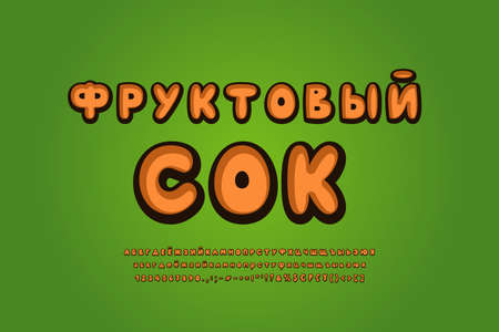 Cartoon 3d Cyrillic alphabet orange color. Russian text: Fruit juice. Uppercase and lowercase letters, numbers, symbols. Vector illustration