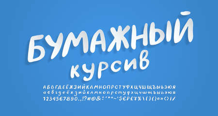 White paper Russian alphabet. Flying 3D  font, realistic paper cut out style. Uppercase and lowercase letters, numbers, punctuation marks and symbols. Russian text: Paper italic. Ilustracja