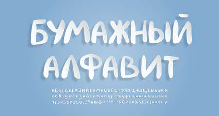 White paper Russian alphabet. Russian text: Paper alphabet. Flying 3D font, realistic paper cut out style. Uppercase and lowercase letters, numbers, punctuation marks and symbols.
