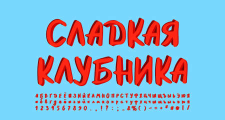 Modern Russian alphabet paintbrush font. Uppercase and lowercase letters, numbers. Russian text: Sweet strawberry. Original label for red berries and fruits, blue background. Vector illustration