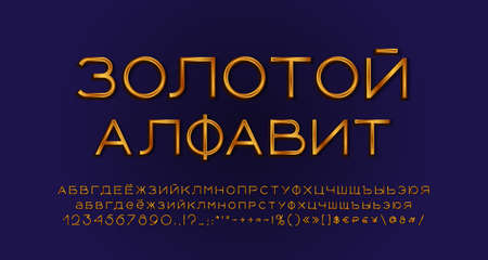 Elegant golden Russian alphabet. Uppercase and lowercase letters, numbers, symbols and marks. Russian text, Golden alphabet. Vector illustration