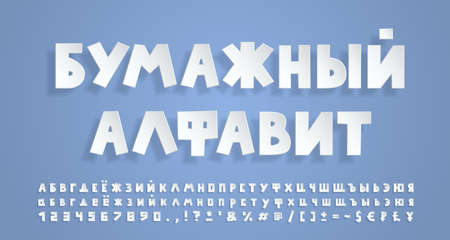 White paper Russian alphabet. 3D font with transparent shadow, realistic paper cut out style. Uppercase and lowercase letters, numbers, marks. Russian text, Paper alphabet. Vector illustration Vectores