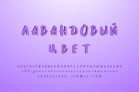 Hand drawn paintbrush Cyrillic alphabet. Original 3D vector font, lavender colors. Uppercase and lowercase letters, numbers, signs. Russian text, Lavender bloom color