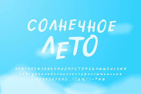 White handwritten Cyrillic Italic alphabet on blue sky background. Lettering font, uppercase and lowercase letters, numbers. Russian text, Sunny summer