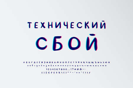 Digital glitch alphabet. Hand drawn paintbrush vector font with stereo color effect. Pink, blue, navy blue colors. Uppercase and lowercase letters, numbers, marks. Russian text, Technical glitch
