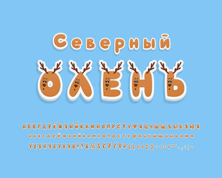 Sticker deer Cyrillic alphabet. Cartoon vector 3D typeface. Uppercase letters and numbers with cute animal faces. Funny font for toys, games, kids education. Russian text, Reindeer