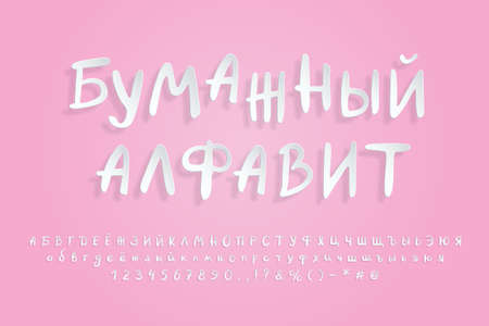 White paper Cyrillic alphabet. Flying 3D vector font, realistic paper cut out style. Uppercase and lowercase letters, numbers, punctuation marks and symbols. Russian text, Paper alphabet