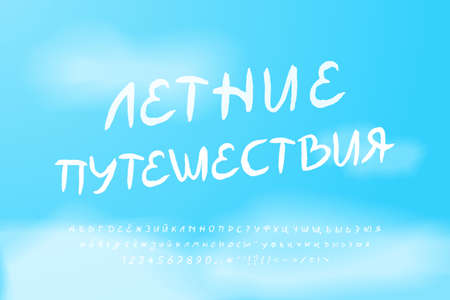 White handwritten vector Cyrillic font. Uppercase and lowercase alphabet letters, numbers, punctuation marks. Italic lettering on blue sky background. Russian text, Summer travels
