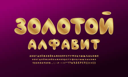 Golden Cyrillic alphabet. Rich bold vector font, uppercase and lowercase letters, numbers. Dark pink gradient background. Russian text, Golden alphabet Çizim