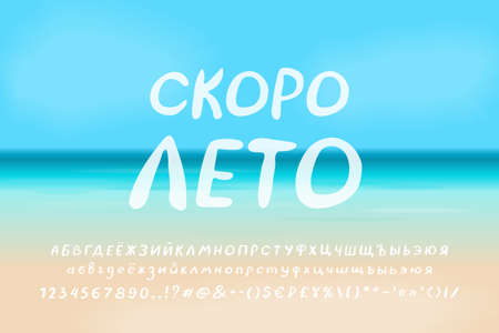 White Cyrillic alphabet. Hand drawn paintbrush italic font. Uppercase and lowercase letters, numbers. Summer sea beach landscape background. Russian text, Summer soon
