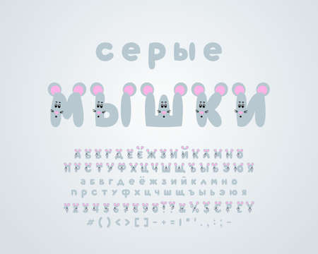 Cartoon mouse alphabet. Funny vector font, uppercase letters and numbers with cute animal faces. Russian text, Gray mouse Çizim
