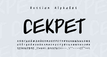 Russian Cyrillic Alphabet handwritten paintbrush font. Russian text, Secret. Uppercase and lowercase letters, numbers, signs, currency symbols. Lettering script font black color. Vector illustration Çizim