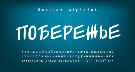 White handwritten font Russian Cyrillic Alphabet. Russian text Coast. Uppercase and lowercase letters, numbers, signs, currency symbols. Original lettering script typeface. Vector illustration Çizim