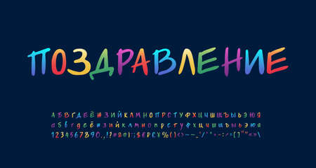 Multicolored handwritten Russian alphabet paint brush font rainbow bright gradient colors. Russian text Congratulation. Uppercase and lowercase letters, numbers, marks, symbols. Vector illustration