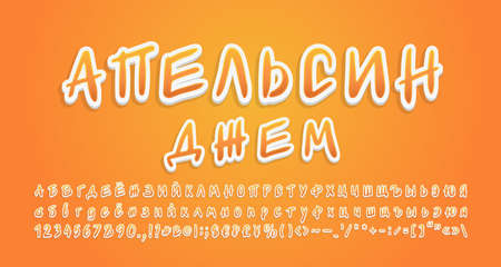 Cartoon Russian Alphabet sticker style font, orange fruit colors. Handwritten font, uppercase and lowercase letters, numbers. Vector illustration. Russian text, Orange jam