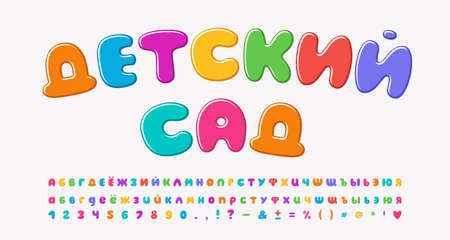 Multicolored cartoon Russian alphabet, bubble shape font rainbow bright colors. Russian text, Kindergarten. Uppercase and lowercase letters, numbers, punctuation marks. Vector illustration